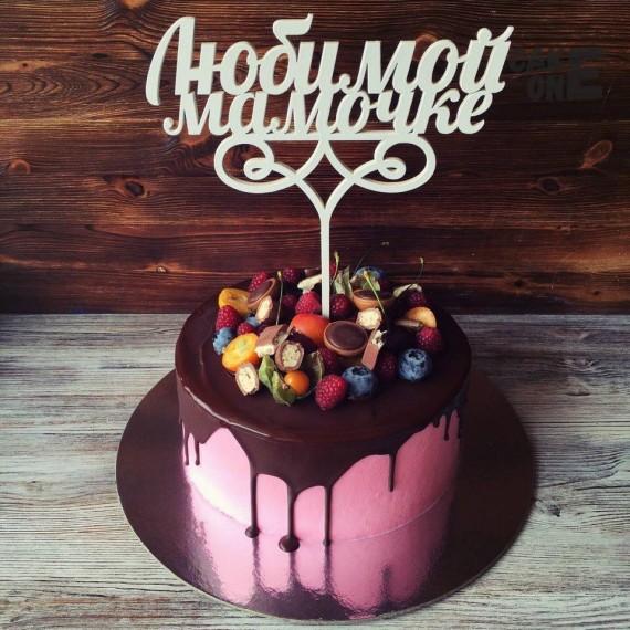 Торт для мамы с фруктами и конфетами