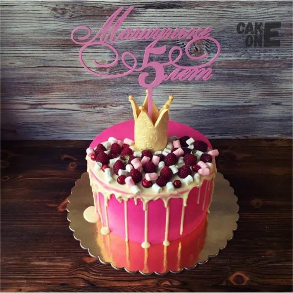 Розовый торт с золотой короной