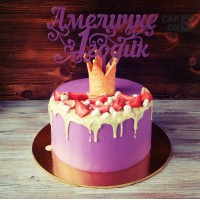 Сиреневый торт с золотой короной