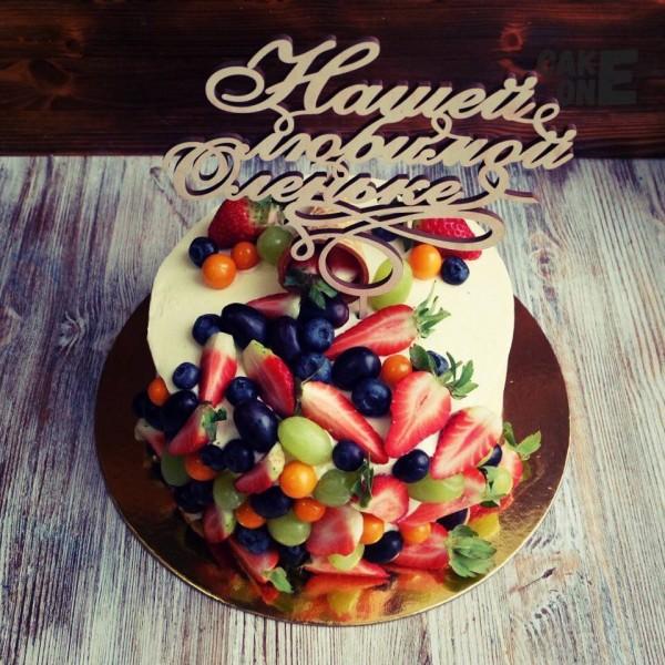 Торт с ягодми и фруктами